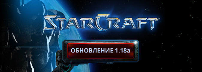 StarCraft: PTR обновления 1.18 закрывается