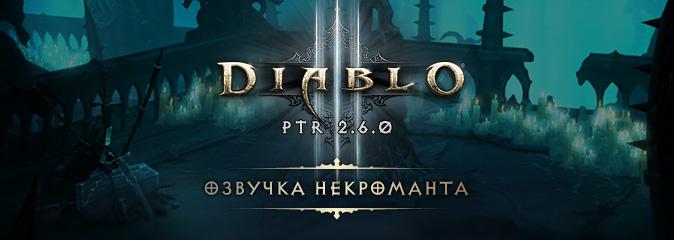 Diablo III PTR 2.6.0: озвучка некроманта