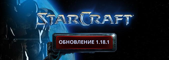 StarCraft: обновление 1.18.1 - список изменений