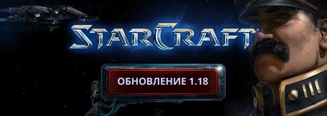 StarCraft: состоялся официальный выход обновления 1.18