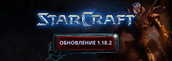 StarCraft: обновление 1.18.2 - список изменений