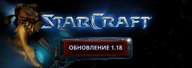 StarCraft: обновление 1.18 - третья сборка на PTR