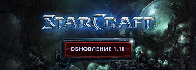 StarCraft: доступна новая сборка обновления 1.18 на PTR