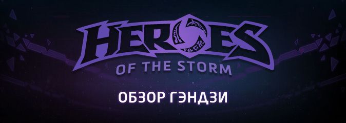 Heroes of the Storm: обзор Гэндзи