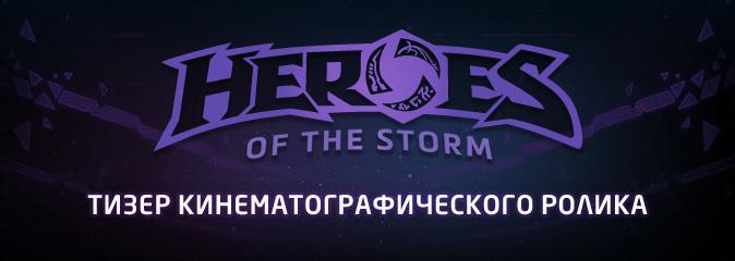 Heroes of the Storm: тизер нового кинематографического ролика