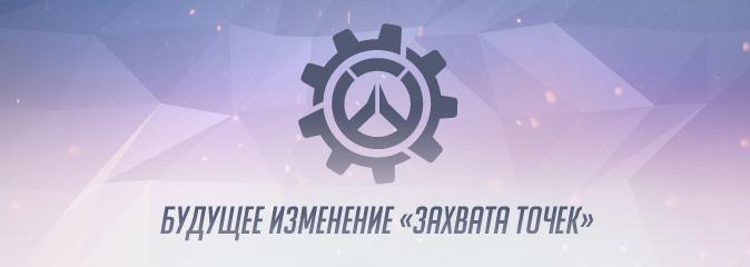 Overwatch: будущее изменение «Захвата точек»