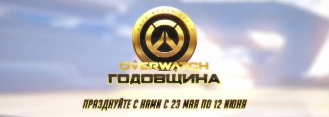 Overwatch: новое сезонное событие - «Годовщина Overwatch»