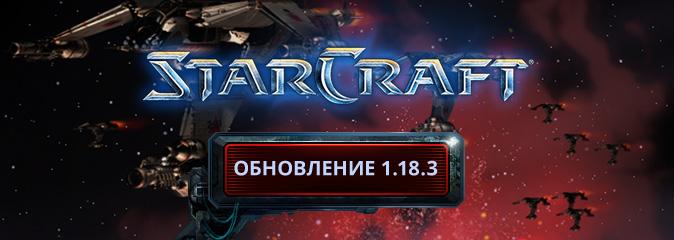 StarCraft: обновление 1.18.3 - список изменений