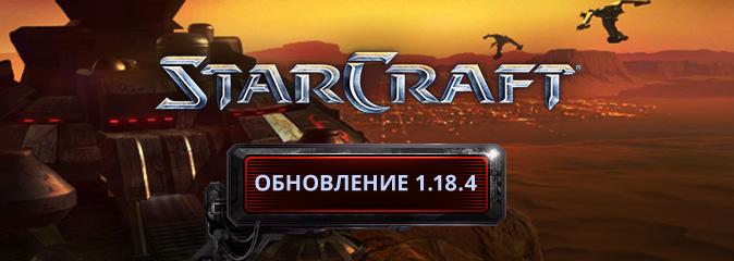 StarCraft: обновление 1.18.4 - список изменений