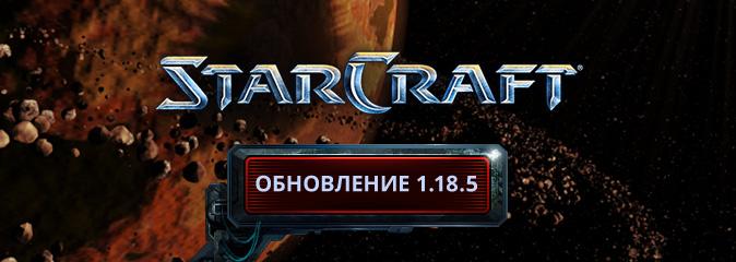 StarCraft: обновление 1.18.5 - список изменений