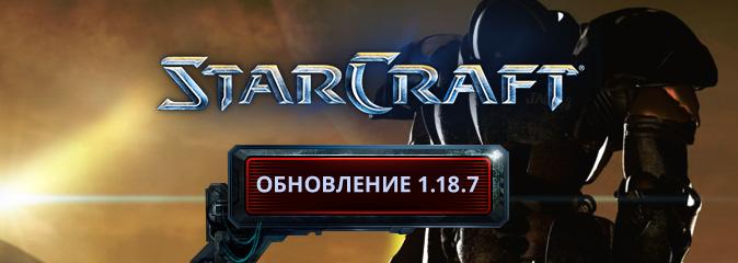 StarCraft: обновление 1.18.7 - список изменений