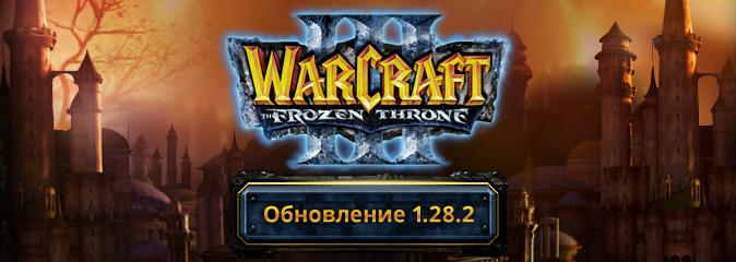 Warcraft III: обновление 1.28.2 - список изменений и будущее игры
