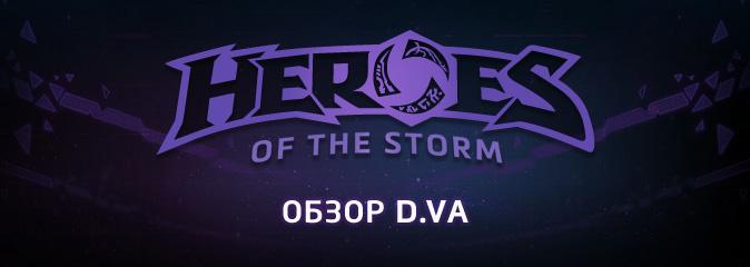 Heroes of the Storm: обзор D.Va