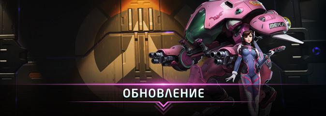 Heroes of the Storm: список изменений обновления от 16.05.17