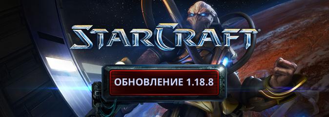 StarCraft: обновление 1.18.8 - список изменений