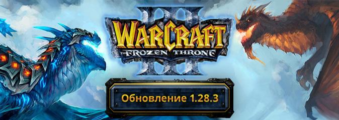 Warcraft III: обновление 1.28.3 - список изменений