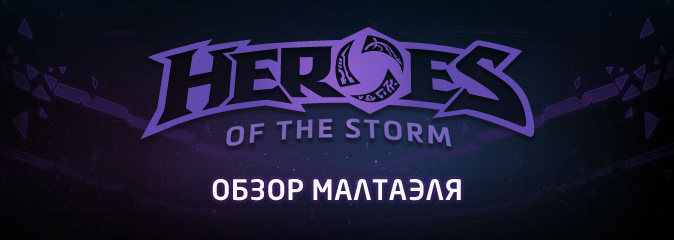Heroes of the Storm: обзор Малтаэля