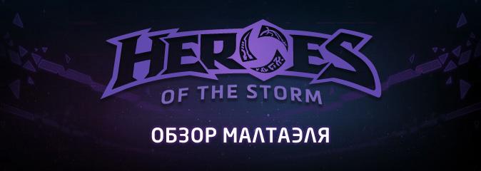 Heroes of the Storm: обзор Малтаэля