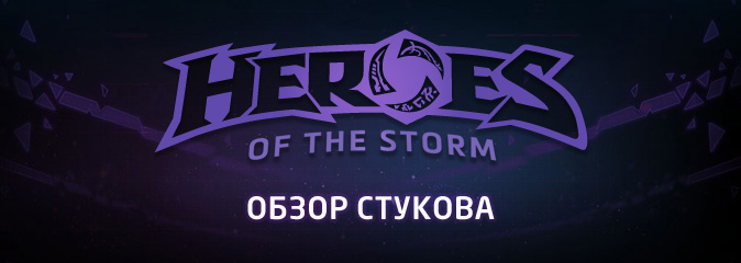 Heroes of the Storm: обзор Стукова