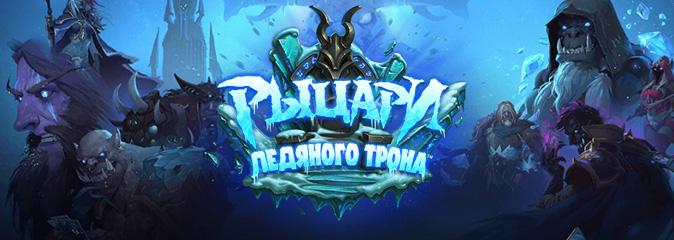Hearthstone: релиз «Рыцарей Ледяного Трона» состоится 11 августа