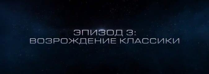 StarCraft Remastered: эпизод 3 — Возрождение классики