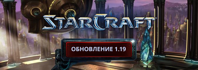StarCraft: обновление 1.19 доступно на PTR