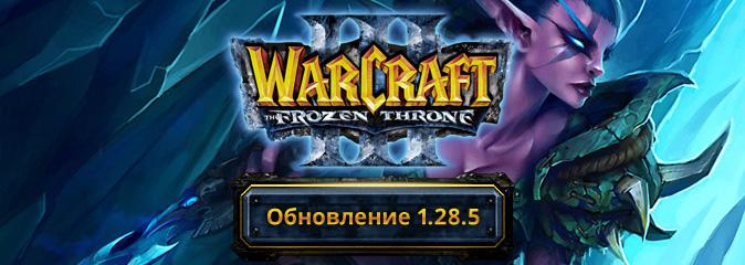 Warcraft III: обновление 1.28.5 - список изменений