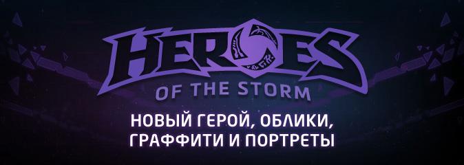 Heroes of the Storm: Стуков, новые облики, граффити и портреты