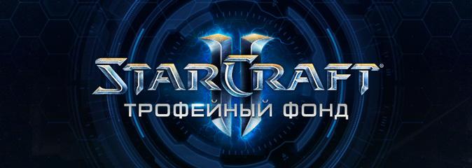StarCraft II: электронный комикс «Shasow Wars» (часть 1)