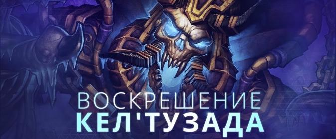 Heroes of the Storm: «Воскрешение Кел'Тузада» — часть пятая