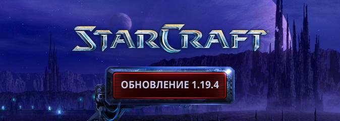 StarCraft: обновление 1.19.4 - список изменений