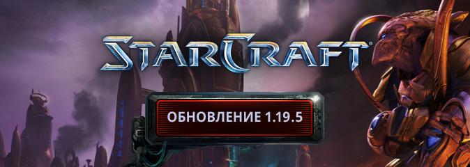 StarCraft: обновление 1.19.5 - список изменений