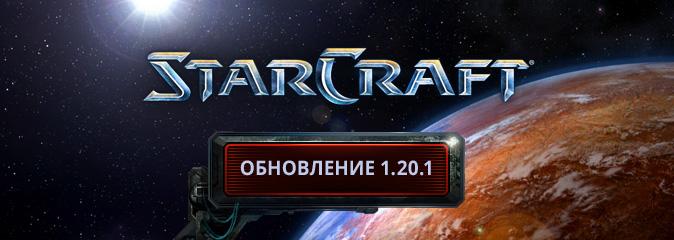 StarCraft Remastered: обновление 1.20.1 - список изменений