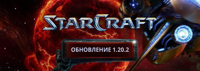 StarCraft Remastered: обновление 1.20.2 - список изменений