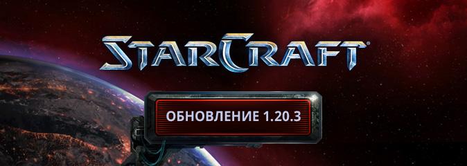 StarCraft Remastered: обновление 1.20.3 - список изменений