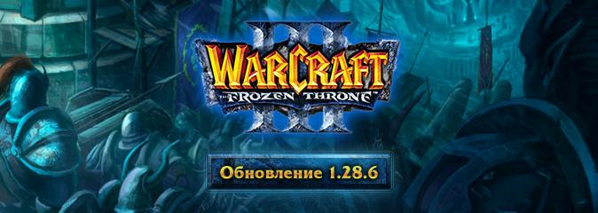 Warcraft III: обновление 1.28.6 доступно на PTR