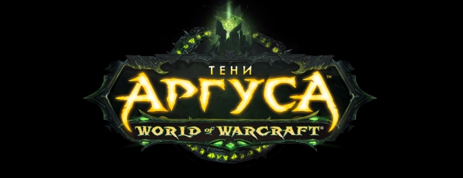 World of Warcraft: трейлер «Тени Аргуса»