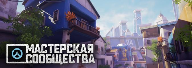 Мастерская сообщества №22: фанатские карты Overwatch