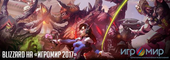 Blizzard Entertainment на выставке «ИгроМир»