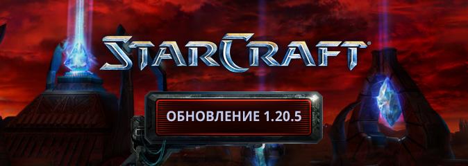 StarCraft Remastered: обновление 1.20.5 - список изменений