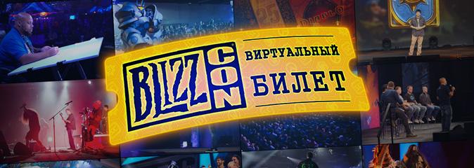 BlizzCon 2018: виртуальные билеты поступят в продажу 13 сентября