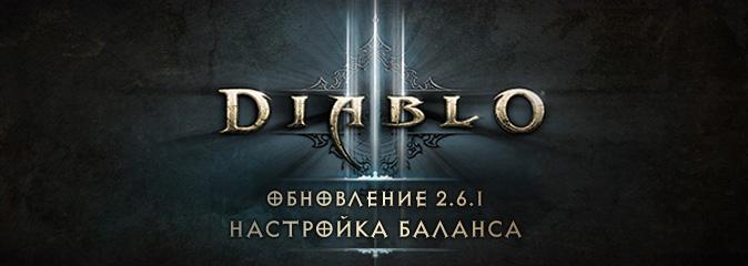 Diablo III: настройка баланса в обновлении 2.6.1