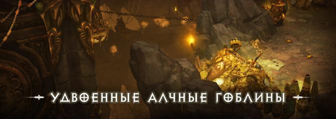 Diablo III: двойные гоблины до конца сезона