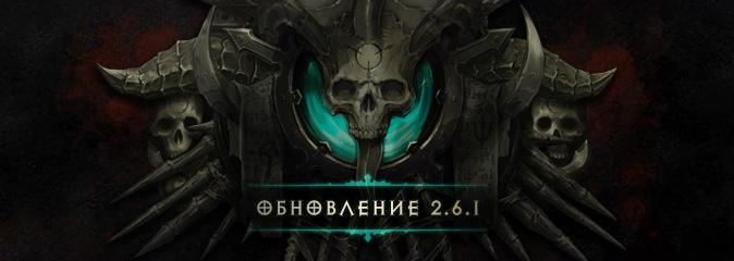Diablo 3 2.6.1c