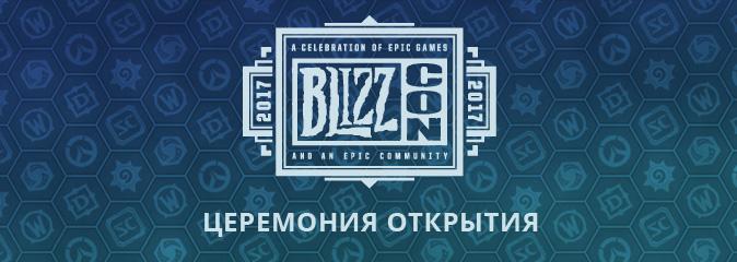 BlizzCon 2017: церемония открытия