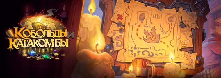 Hearthstone: Кобольды и Катакомбы — Сказки про Лиса (часть первая)