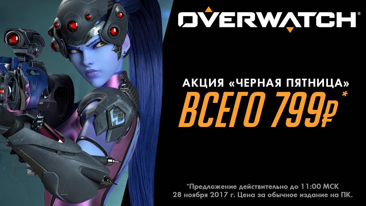 Overwatch: скидка на игру