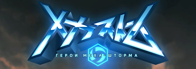 Heroes of the Storm: Герои Меха-шторма