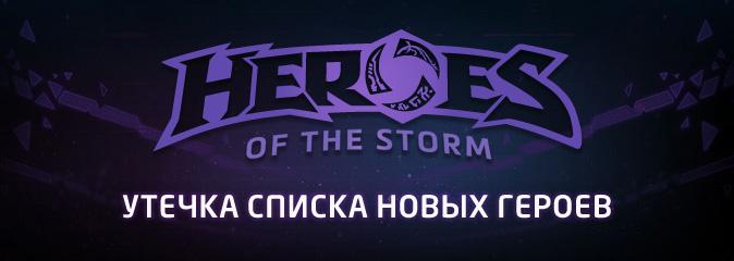 Heroes of the Storm: возможная утечка списка новых героев
