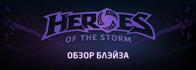 Heroes of the Storm: обзор Блэйза